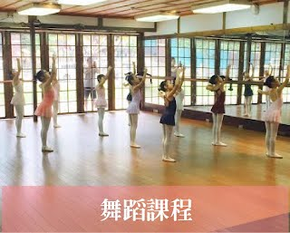 https://sites.google.com/dance.org.tw/studio/舞蹈課程?authuser=0